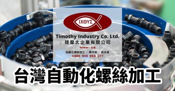 Timothy Industry Co Ltd 自動化螺絲加工 台灣自動化螺絲加工 螺絲製造 A00