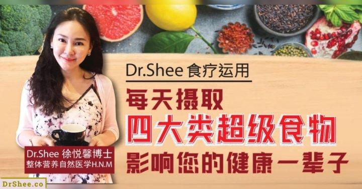 Dr Shee 四大类超级食物 影响您的健康一辈子 Dr Shee 食疗运用 强力抗癌武器 超级抗氧化剂 Dr Shee 徐悦馨博士 整体营养自然医学 A00