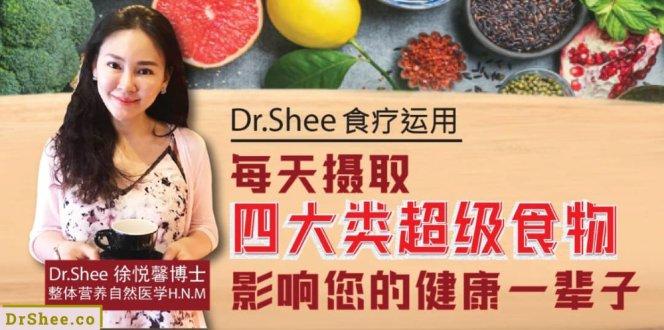 Dr Shee 四大类超级食物 影响您的健康一辈子 Dr Shee 食疗运用 强力抗癌武器 超级抗氧化剂 Dr Shee 徐悦馨博士 整体营养自然医学 A01