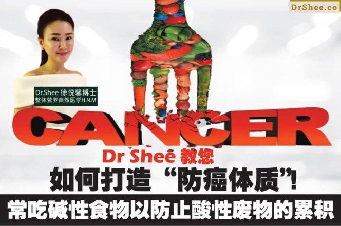 Dr Shee 教您如何打造 防癌体质 Dr Shee 预防癌症的有效途径 Dr Shee 徐悦馨博士 整体营养自然医学 A01
