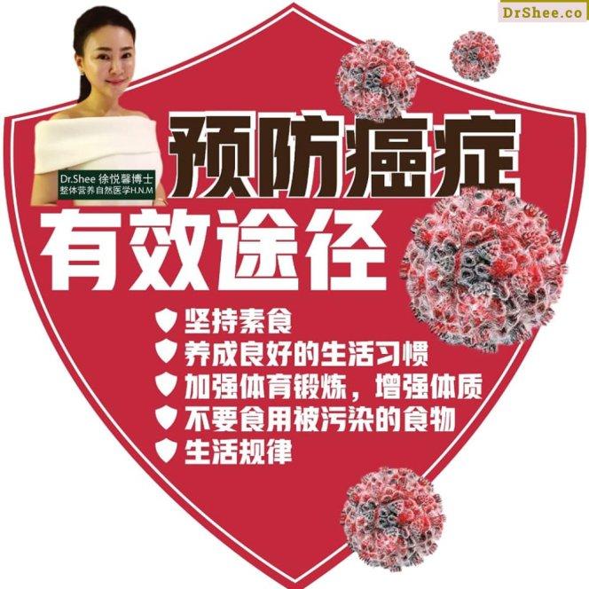 Dr Shee 教您如何打造 防癌体质 Dr Shee 预防癌症的有效途径 Dr Shee 徐悦馨博士 整体营养自然医学 A02