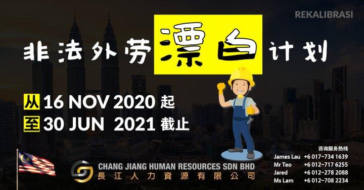 非法外劳漂白计划 REKALIBRASI 这是重新安置非法外劳计划 长江人力资源有限公司 Chang Jiang Human Resources Sdn Bhd A000