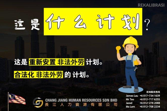 非法外劳漂白计划 REKALIBRASI 这是重新安置非法外劳计划 长江人力资源有限公司 Chang Jiang Human Resources Sdn Bhd A002