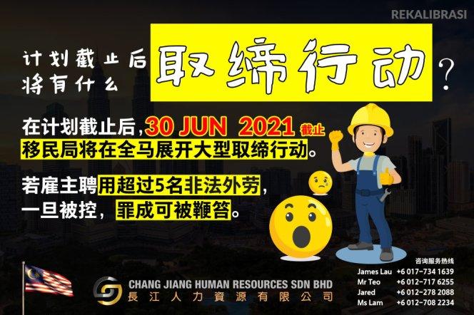 非法外劳漂白计划 REKALIBRASI 这是重新安置非法外劳计划 长江人力资源有限公司 Chang Jiang Human Resources Sdn Bhd A008