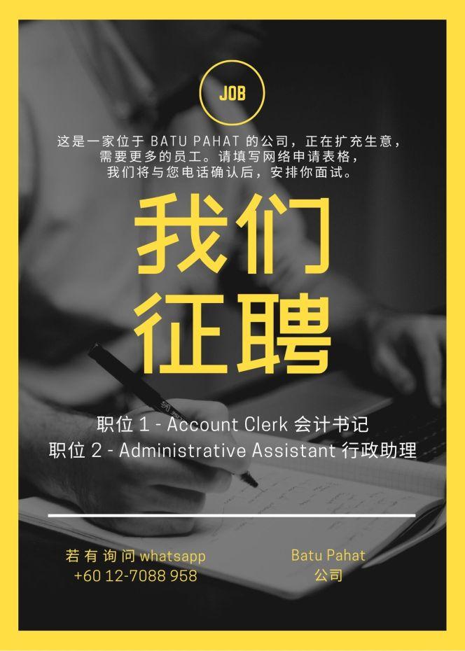 峇株巴辖公司征聘 会计书记 与 行政助理 Job Vacancy Batu Pahat Account Clerk and Admin Administrator A02