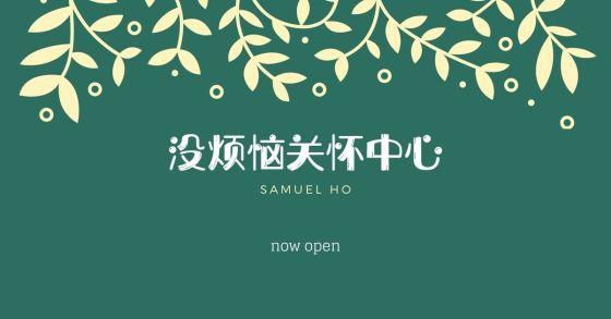 没烦恼关怀中心 Samuel Ho 何志安传道 是一间专门为忧郁症 情绪上有困扰 而设立的基督教机构 A00-2