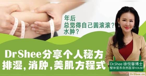 Dr Shee 分享 消除水肿食物营养学 排湿 消肿 美肌方程式 Dr Shee 徐悦馨博士 整体营养自然医学 A00