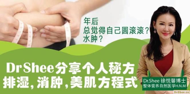 Dr Shee 分享 消除水肿食物营养学 排湿 消肿 美肌方程式 Dr Shee 徐悦馨博士 整体营养自然医学 A01