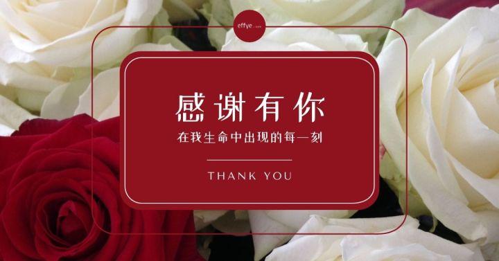 Effye Media Raymond Ong 感恩 感谢上帝 感谢大家 我们还能呼吸 00