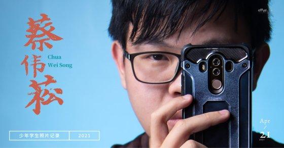 Chua Wei Song - Media Education Effye Media 媒体课学生 Raymond Ong 学生 A00