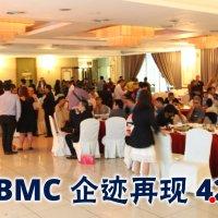 CBMC Malaysia 南马区 428 企迹再现 相册F 参加者