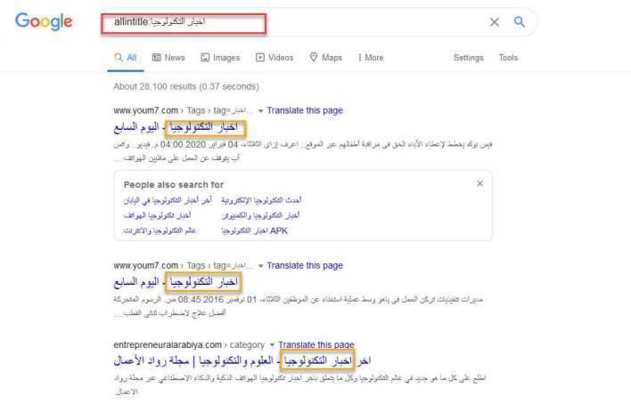 البحث في الروابط أو العناوين أو محتوى الصفحات بشكل احترافي في جوجل