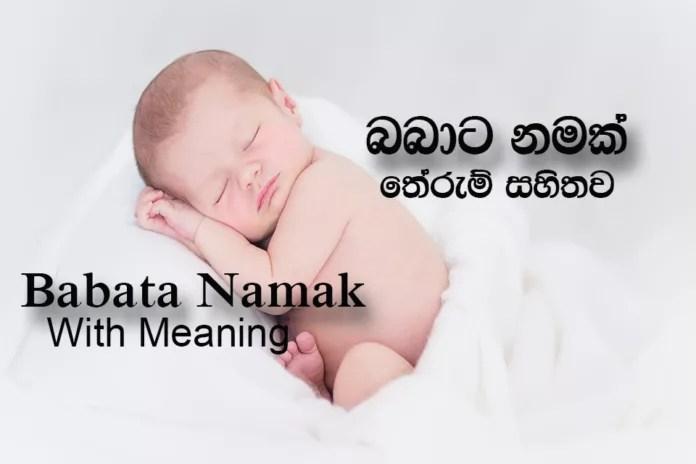 Babata Namak Sinhala