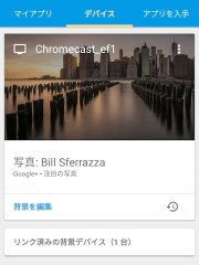 GoogleCast1