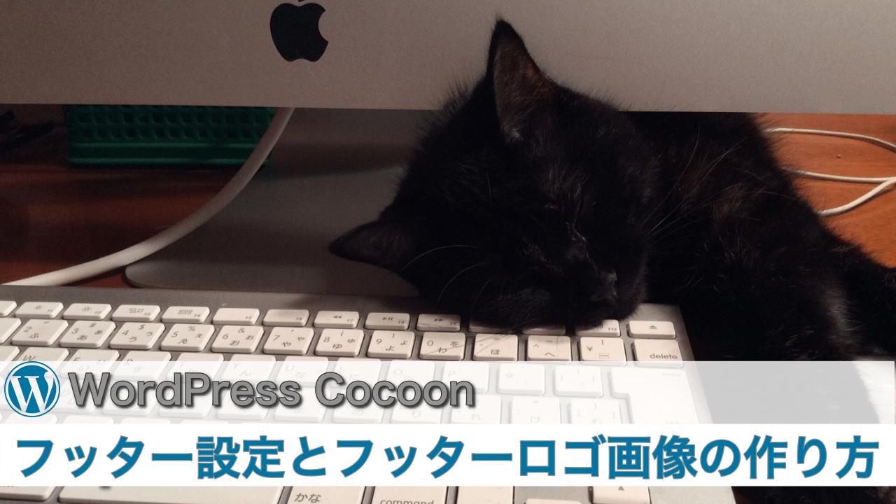 ワードプレスCocoonのヘッター設定とヘッターロゴ画像の作り方