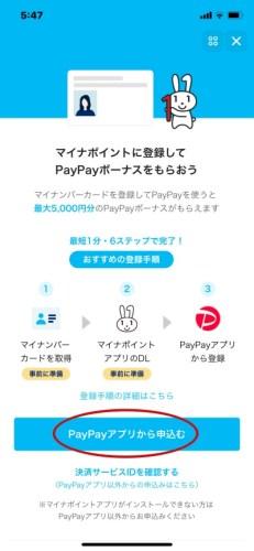 PayPayからマイナポイントを申し込む