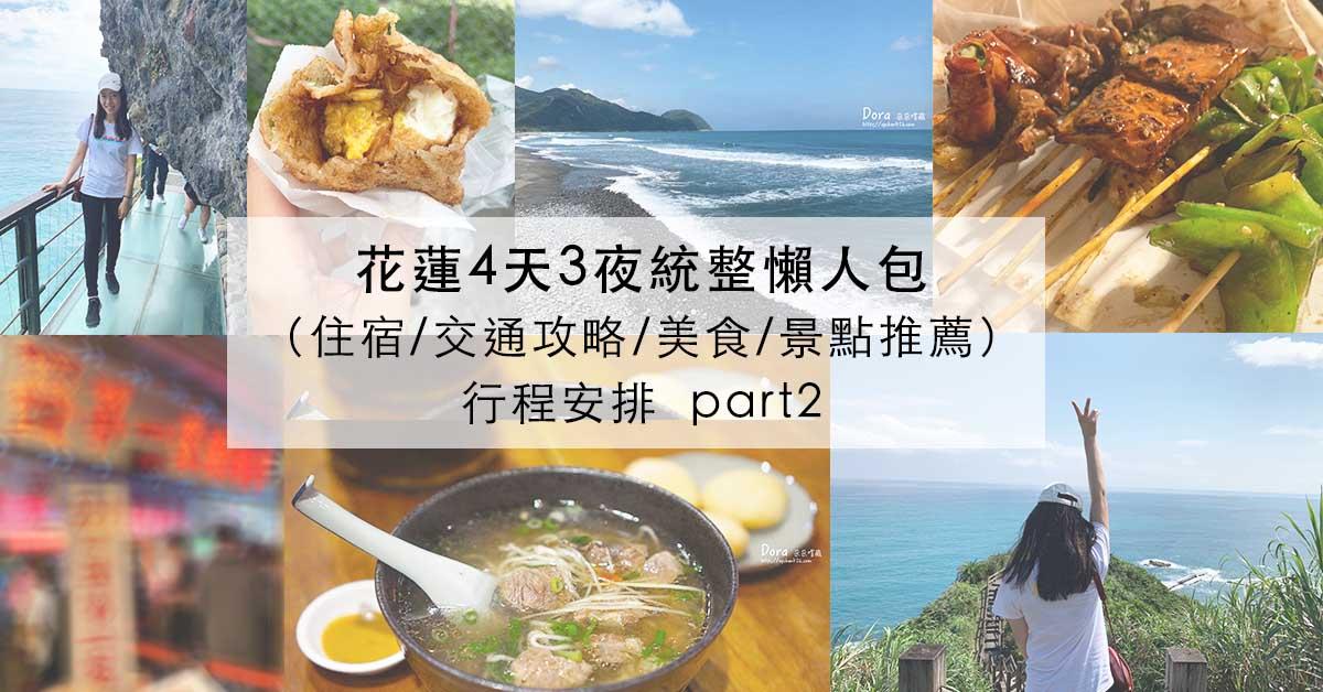 2019花蓮四天三夜自由行|景點美食交通租車統整懶人包(中)
