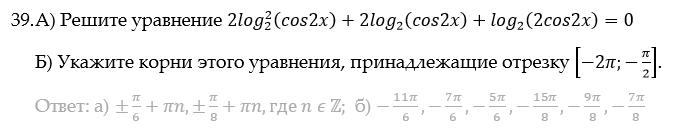Уравнения Номер 13