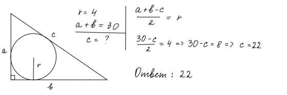 Секреты прямоугольного треугольника