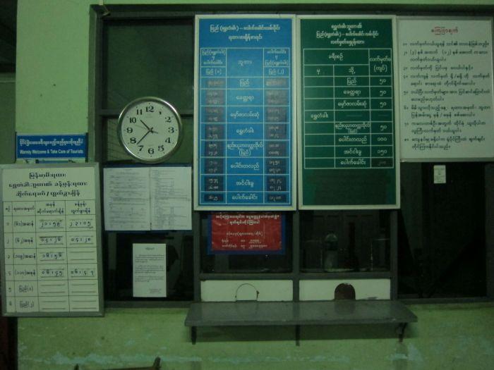 Pyay station