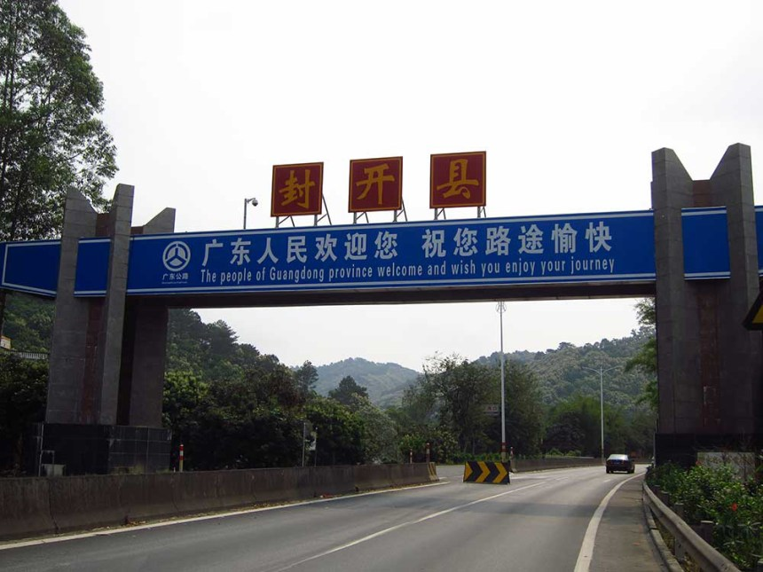 Wuzhou to Deqing