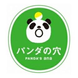 PANDA'S ana パンダの穴 熊貓之穴