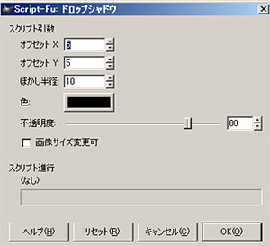 script-fu2