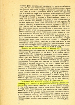 les-fondements-de-lascese-orthodoxe-16