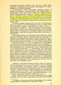 les-fondements-de-lascese-orthodoxe-27