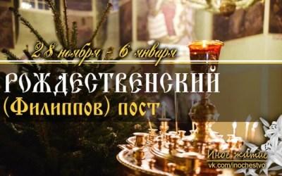 С началом Рождественского поста!