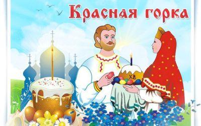 """Oбщеприходской Пасхальный праздник """"Красная горка"""""""
