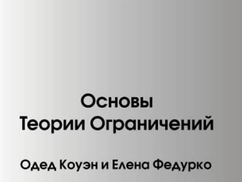 Книга «Основы Теории ограничений» Одед Коуэн и Елена Федурко