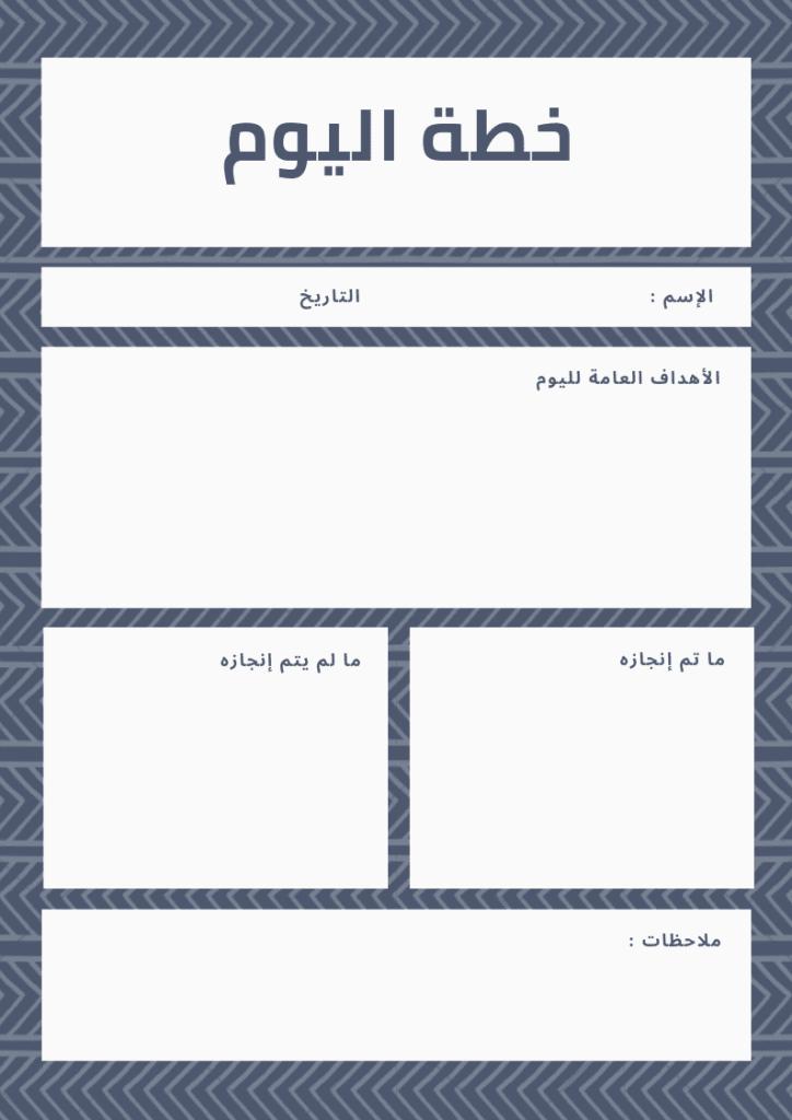 جدول تنظيم الوقت اليومي pdf : أفضل النماذج (حملها مجانا) | منصة اجتهاد