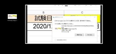 COM Surrogateによってファイルは開かれているため、操作を完了できません。 ファイルを閉じてから再実行してください。