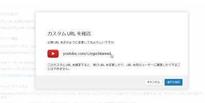 【Youtube(ユーチューブ)】自分のYouTubeチャンネルにカスタムURLを設定する方法!|Youtubeの独自URL