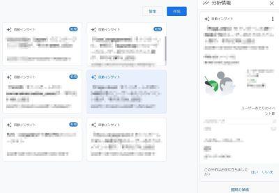 【GoogleAnalytics4】「Insights」機能について|インテリジェンス・インサイトとは?