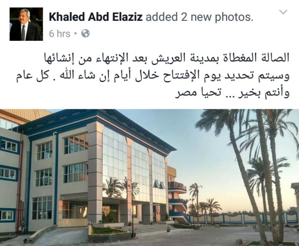 وزير الرياضة يعلن عن الصالة المغطاة مدينة العريش