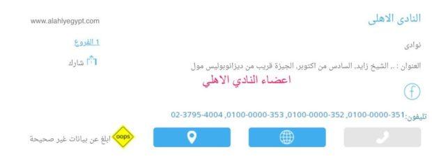 التواصل مع ادارة النادى الأهلى فرع الشيخ زايد