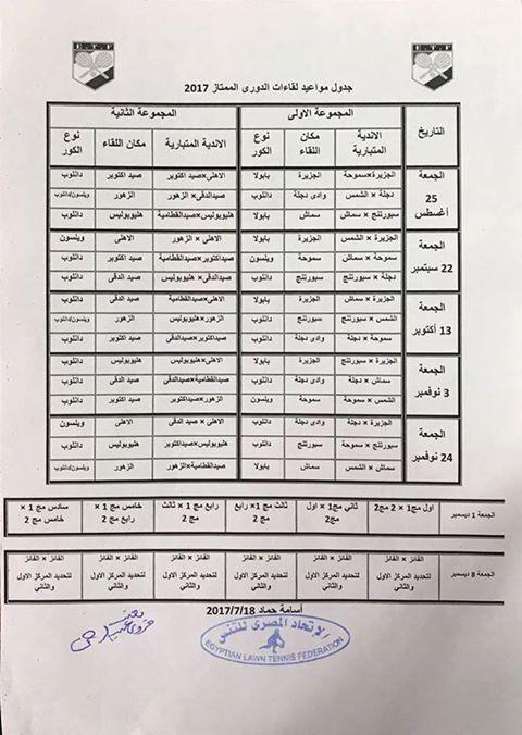 جدول الدورى الممتاز للتنس الارضى 2017-2018