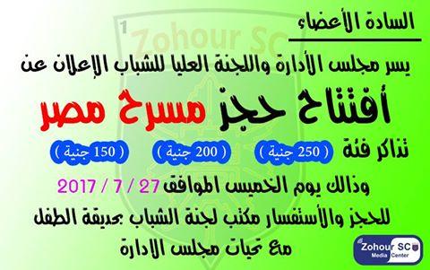 حجز تذاكرة مسرح مصر لاعضاء نادى الزهور