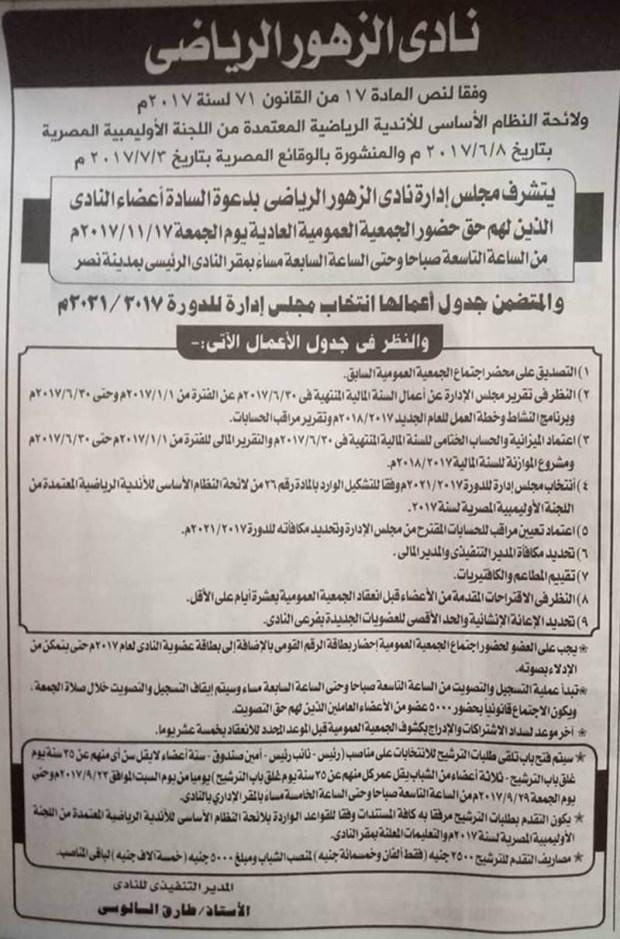 اعلان دعوة نادى الزهور اعضاء الجمعية العمومية لانتخابات نادى الزهور 2017