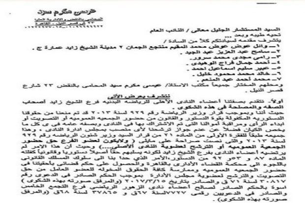 بلاغ للنائب العام ضد هشام حطب 1