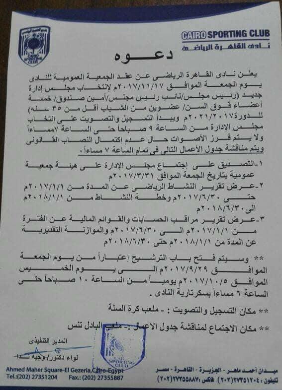 دعوة نادى القاهرة الرياضى للجمعية العمومية لانتخابات مجلس الادارة