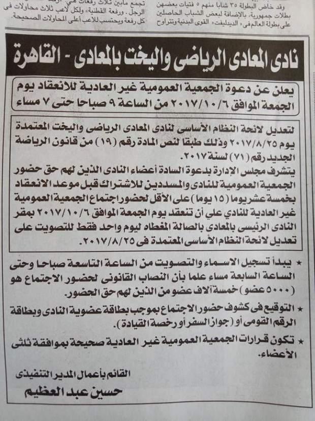 دعوة نادى المعادى واليخت بالمعادى لجمعية عمومية غير عادية لتعديل اللائحة