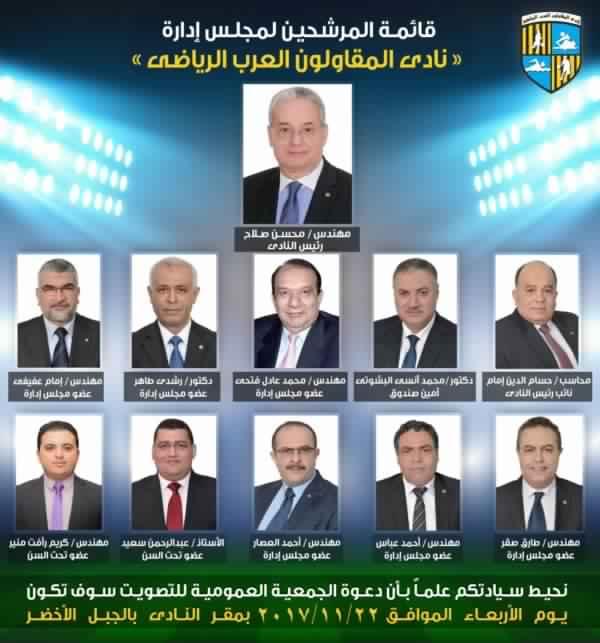 قائمة المرشحين لانتخابات نادى المقاولين