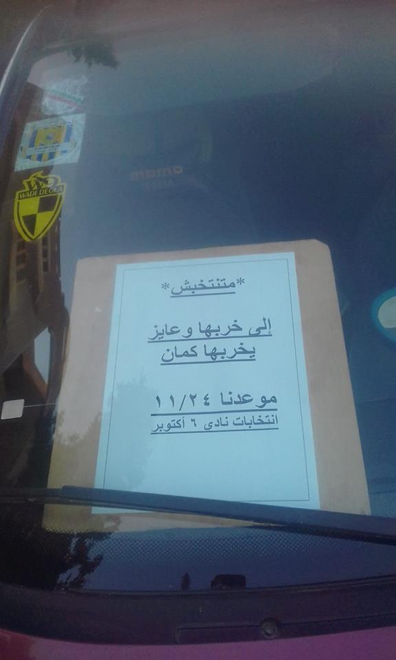 ماتنتخبش اللى خربها ، انتخابات نادى 6 اكتوبر