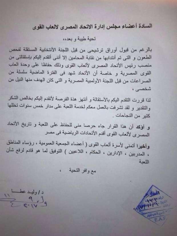 استقالة وليد عطا من رئاسة اتحاد العاب القوى