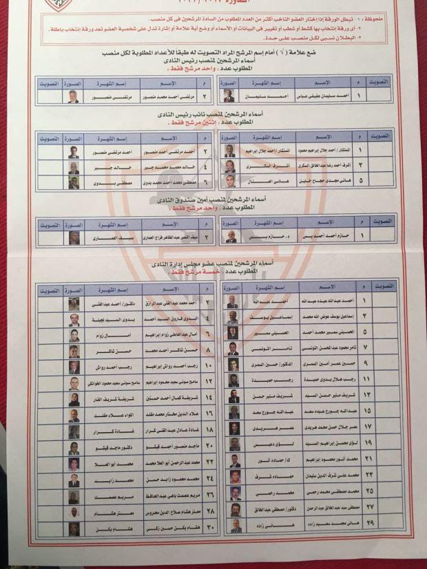بطاقة التصويت فى انتخابات نادى الزمالك
