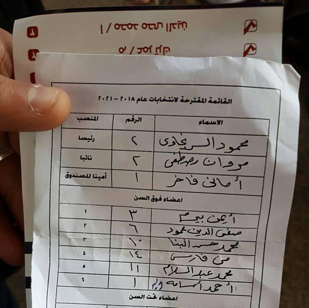 قائمة انتخابات نادى الزهور المزورة