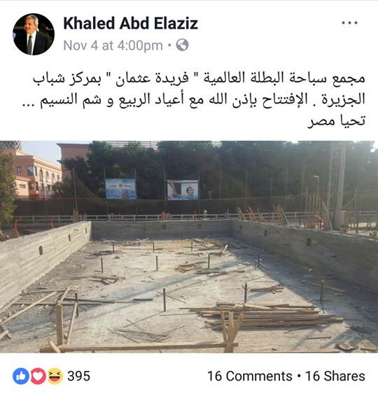 وزير الرياضة يعلن عن افتتاح حمام سباحة فريدة عثمان بمركز شباب الجزيرة